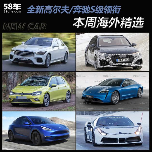 全新高尔夫/奔驰S级领衔 一周海外新车