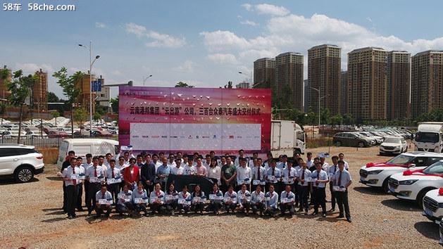 港邦集团 300台众泰车到车仪式圆满成功