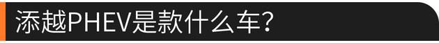 58秒看懂添越PHEV 219.7万最便宜的宾利