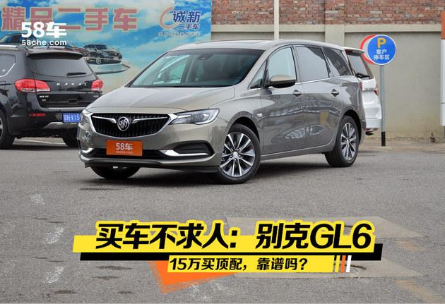 买车不求人:15万买顶流GL6,靠谱吗?