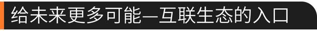 无缝化数字体验 Polestar 极星2亮相CES展
