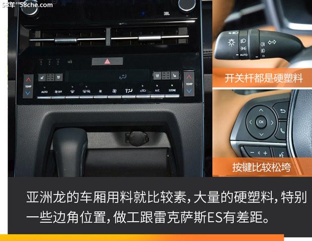 买车不求人:30万亚洲龙or雷克萨斯ES?