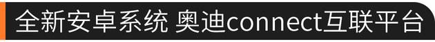 移动的5D影院 奥迪互联科技亮相CES展