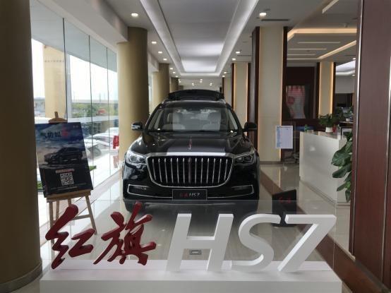 首款豪华C级SUV红旗HS7南京区域上市