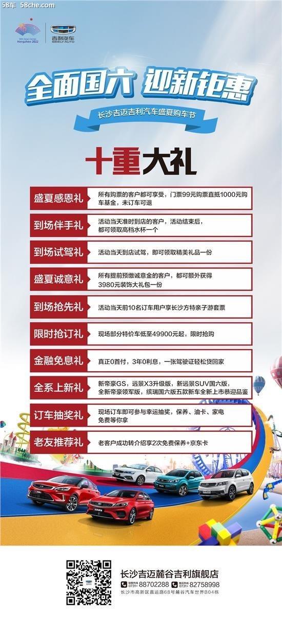 7月20日长沙吉迈盛夏购车节邀您品鉴
