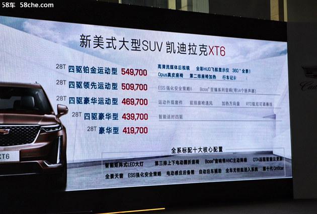 新美式大型SUV XT6昆明上市直播分享会