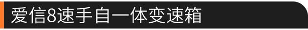 东风雪铁龙全新一代动力总成 国六b/8AT