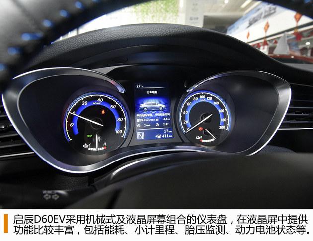 长续航合资纯电家轿 启辰D60EV衡阳到店