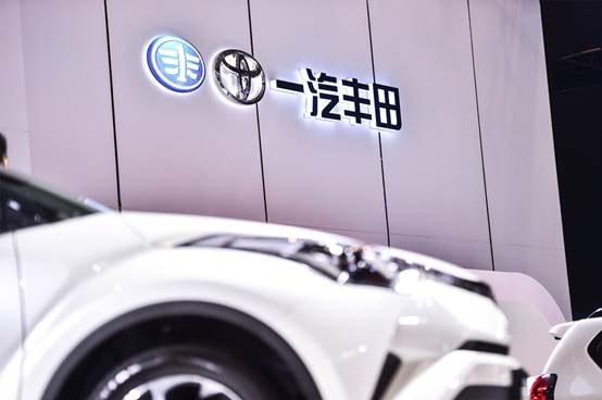 """""""二次创业""""再出发 一汽丰田品牌全面升级"""