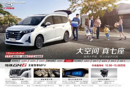 双11最值得入手的MPV——广汽传祺GM6!