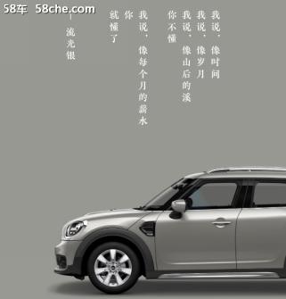 全新MINI汽车携手索尼电视色出边际!