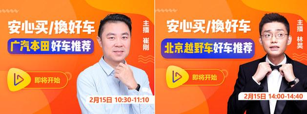 """沐鸣2登录平台_众品牌组建""""安心联盟"""" 放心买/换好车!"""