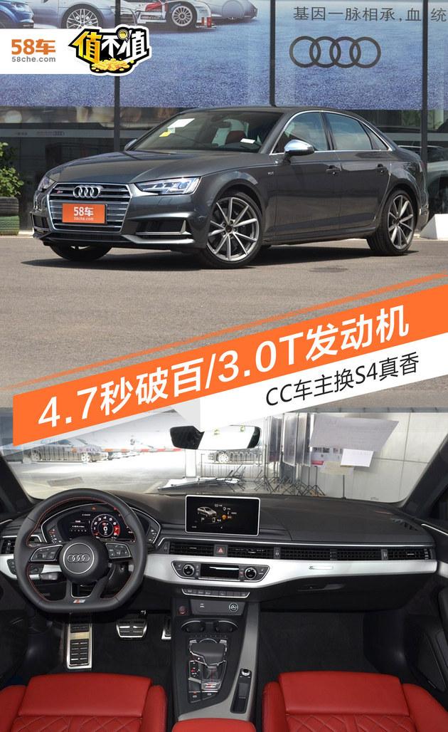 4.7秒破百/3.0T发动机 CC车主换S4真香