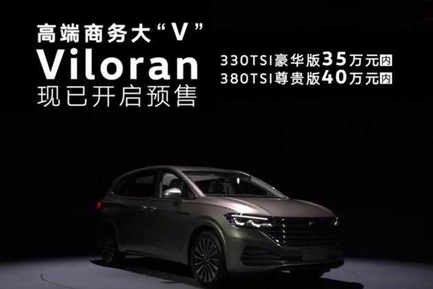 5月28日上市 上汽大众Viloran开启预售