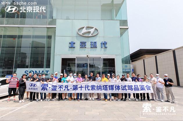 北京现代第十代索纳塔媒体试驾品鉴会