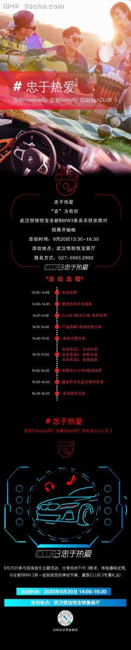 武汉恒信悦宝全新BMW3系音乐狂欢派对