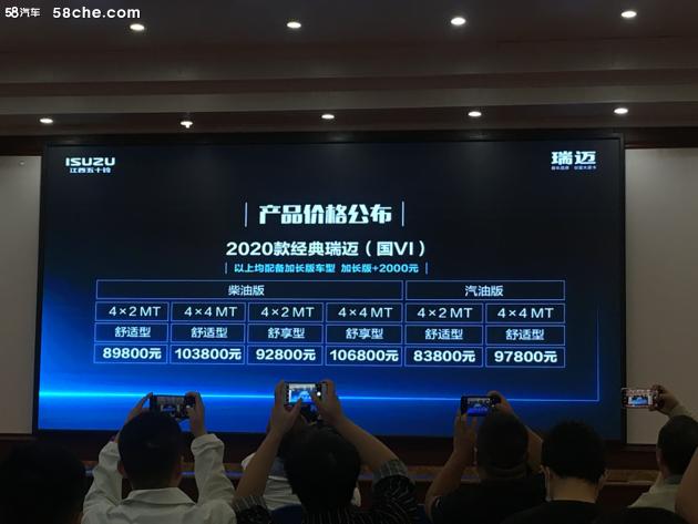 """""""大""""有作为2020款国六经典瑞迈重庆上市"""