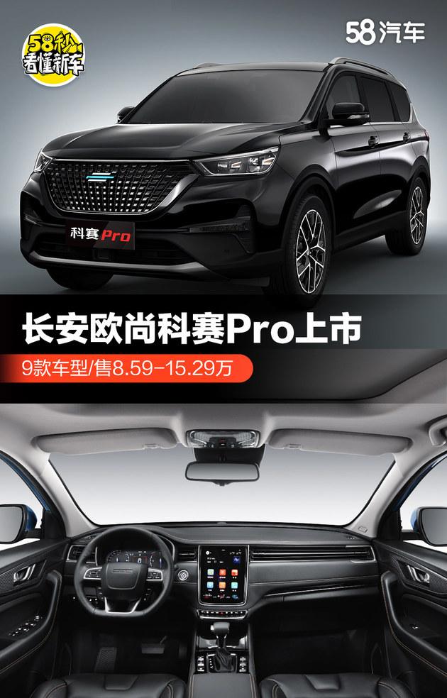 长安欧尚科赛Pro上市 9款车/8.59-15.29万