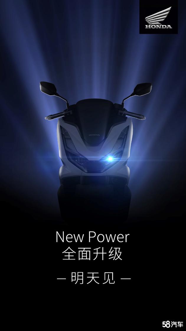 全新升级, New PCX 即将惊艳发布?