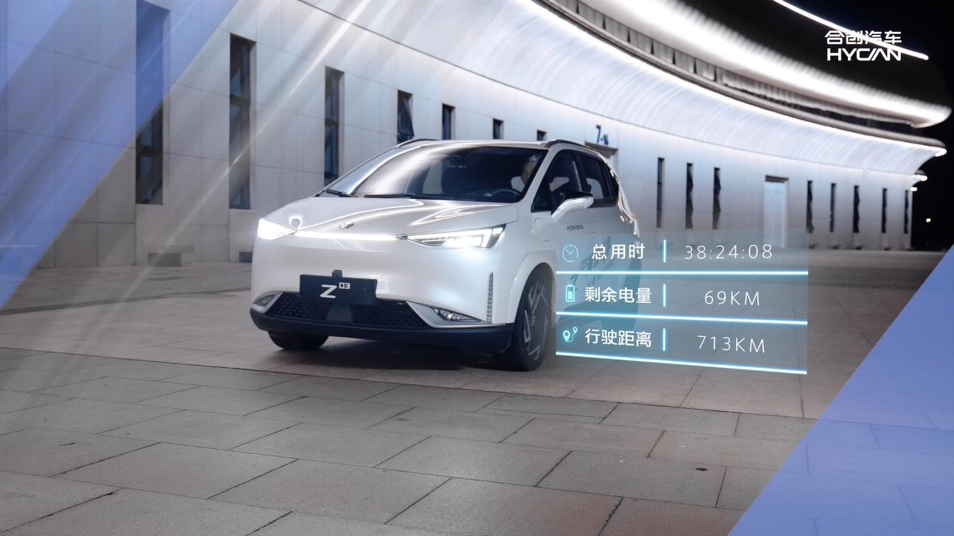 合创汽车下一秒链接未来