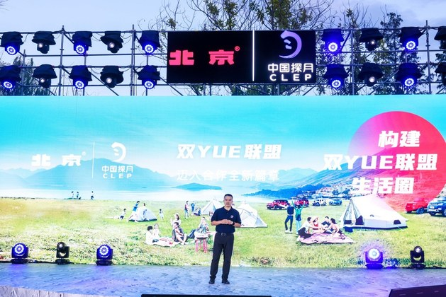 """看月壤 享福利,双YUE联盟加入""""亿元宠粉""""升级新使命"""