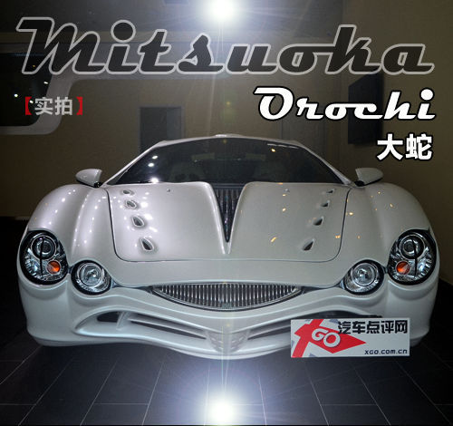 mitsuokaorochi