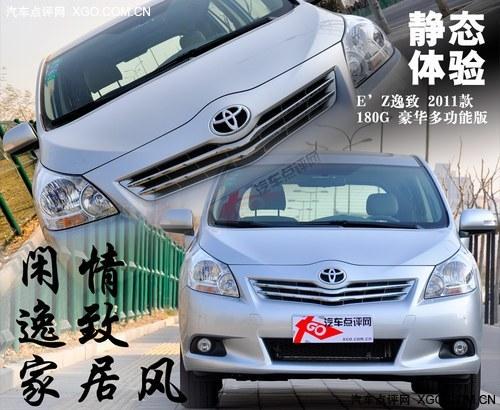 评测广汽丰田逸致怎么样及广汽丰田逸致的配置如何