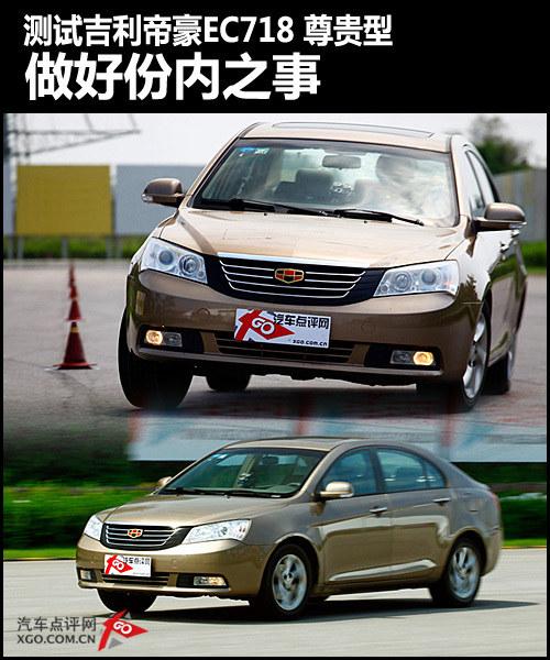 汽车今日看点评测吉利帝豪EC718尊贵版怎么样及吉利帝豪EC718尊贵版的质量如何